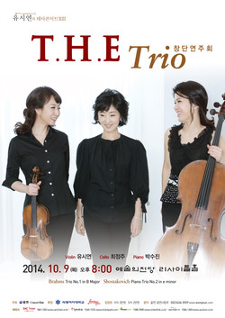 유시연의 테마콘서트 XIII [Trio 창단연주회]