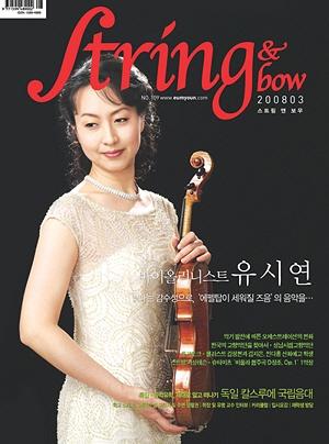 2008.03 String & Bow