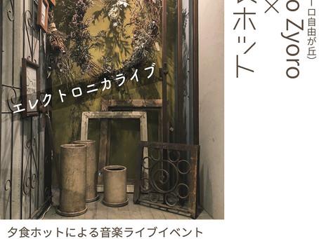 夕食ホット チルアウトライブシリーズ 『屋さんLive by 夕食ホット』