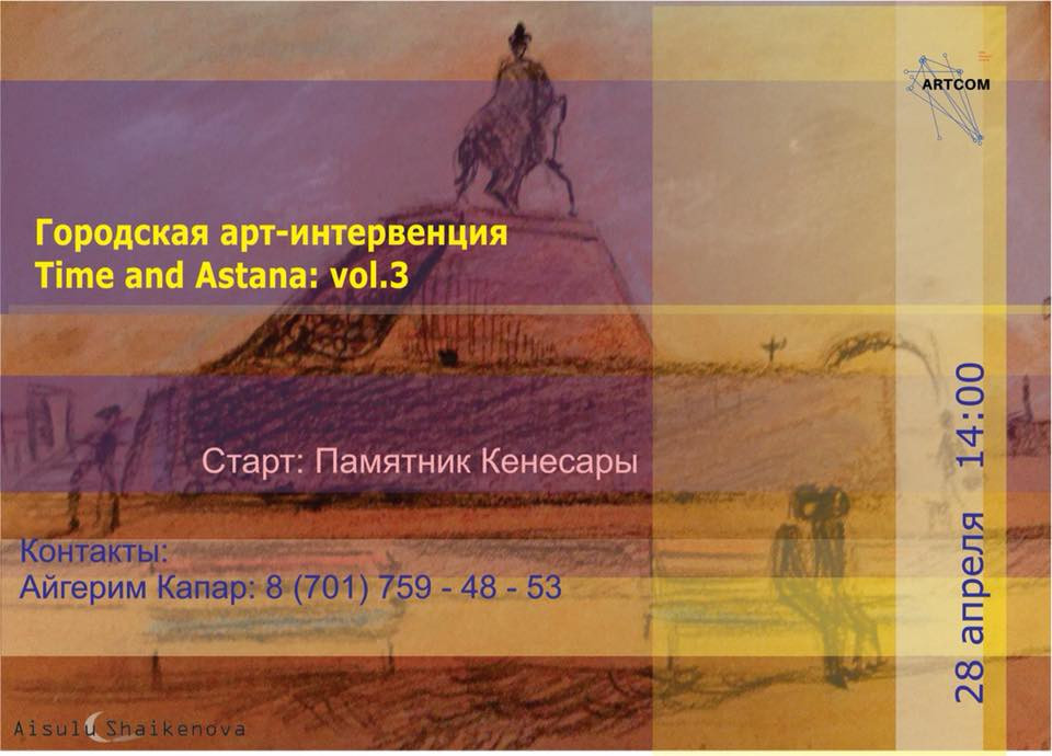 время и Астана.jpg