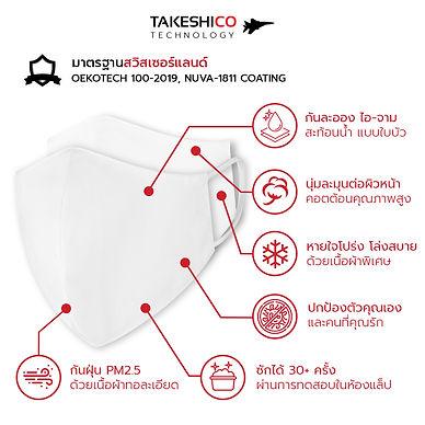 Banner_Mask-Overall-Function_Thai.jpg
