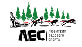 Лого ЛЕС.png