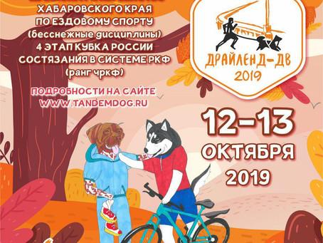 Драйленд-ДВ 2019 - Чемпионат и Первенство Хабаровского края по бесснежным дисциплинам ЕС, 4 этап Куб