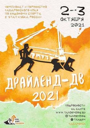 Драйленд-ДВ 2021 - 5 этап КР, ЧиП Хабаровского края по ЕС, РКФ - квал.
