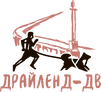 Драйленд-ДВ (лого).png