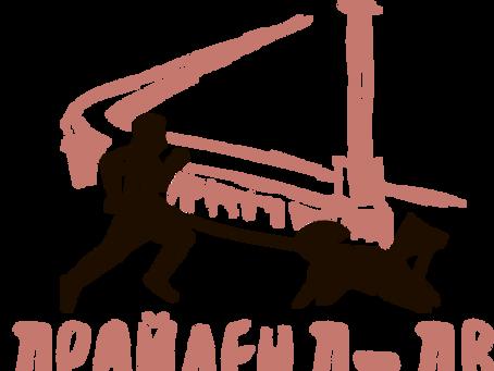 Драйленд-ДВ 2020 - Чемпионат и Первенство Хабаровского края по Ездовому Спорту, РКФ - квалификация