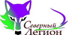 Лого Северный легион.png