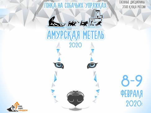 Амурская Метель 2020 - ЧиП Хабаровского края по снежным дисциплинам ЕС,3-4 этапы КР