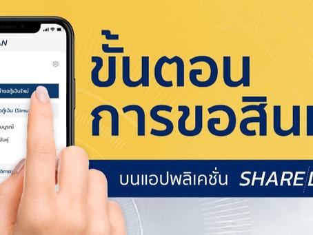 Share Loan : ขั้นตอนการขอสินเชื่อ