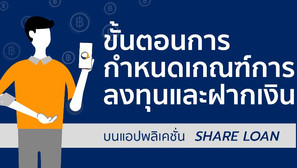 Share Loan : ขั้นตอนการกำหนดเกณฑ์การลงทุนและฝากเงิน