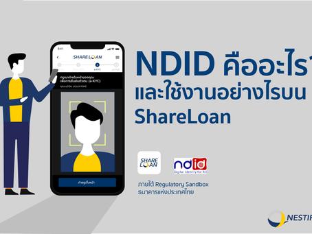บริการยืนยันตัวตนแบบดิจิทัล (Nation Digital ID - NDID) คืออะไร