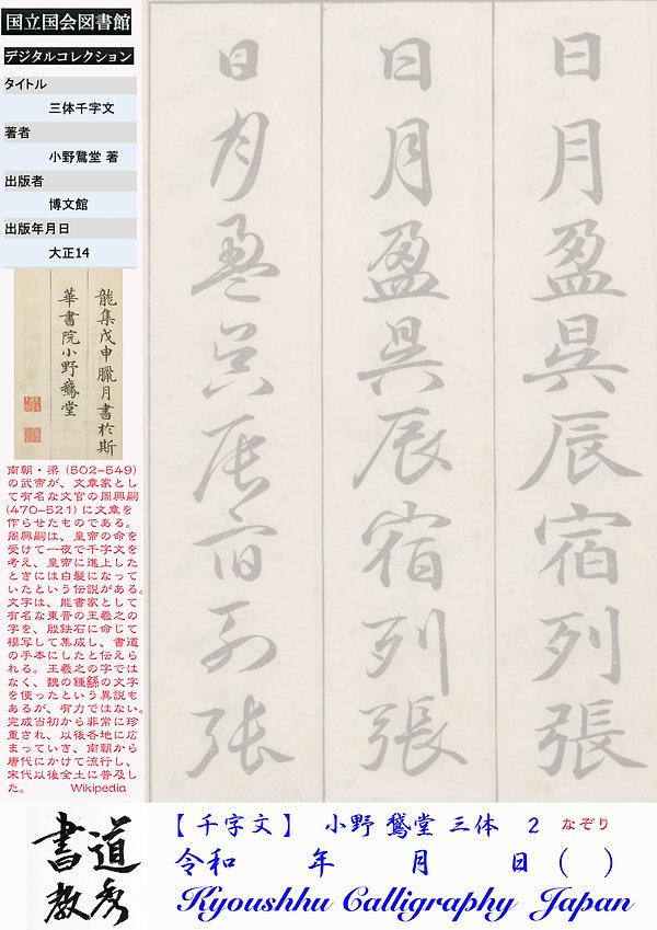 臨書 千字文 2 .jpg
