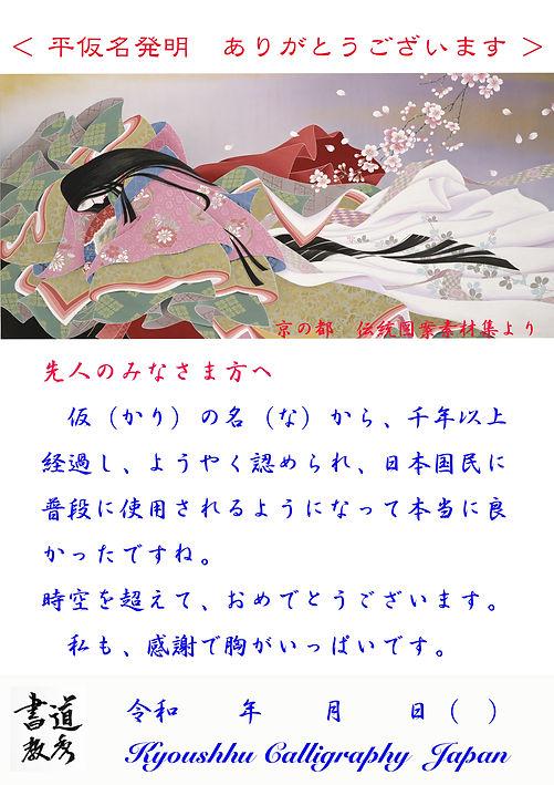 実用 平仮名 字源 2.jpg