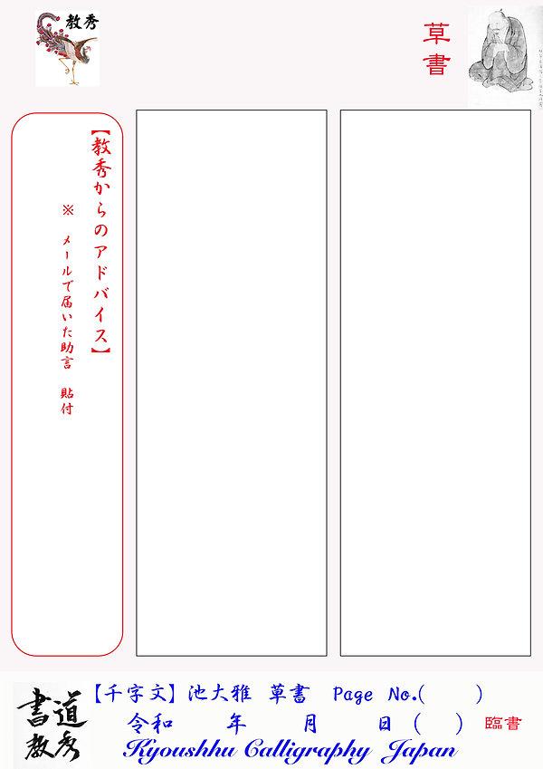 千字文 基本用紙1-2 .jpg