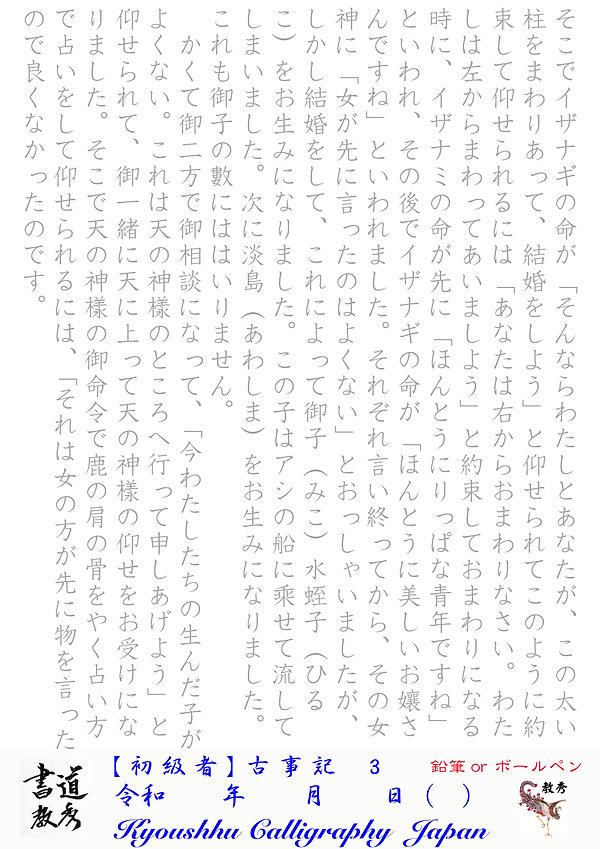鉛筆 古事記 No.3.jpg