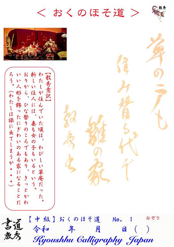 中級 おくのほそ道 No.1.jpg
