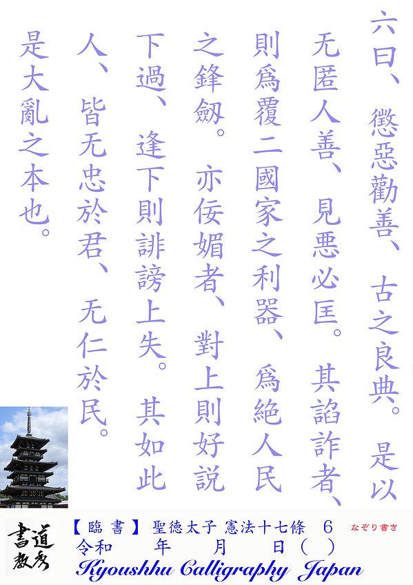 十七条の憲法 6.jpg