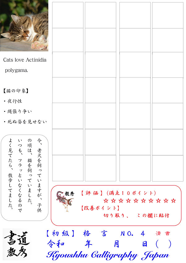格言4清書 .jpg