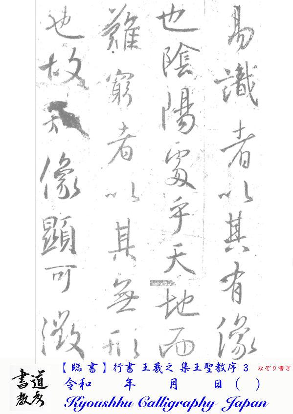 臨書 行書 王羲之 集王聖教序 3.jpg