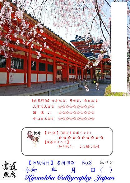名所旧跡 3-3.jpg