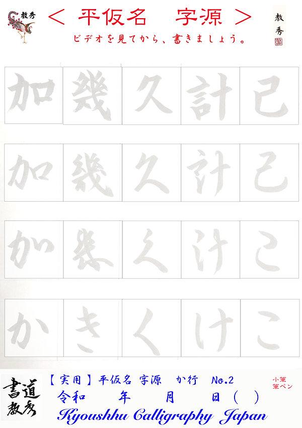 実用 平仮名 字源 か行2.jpg