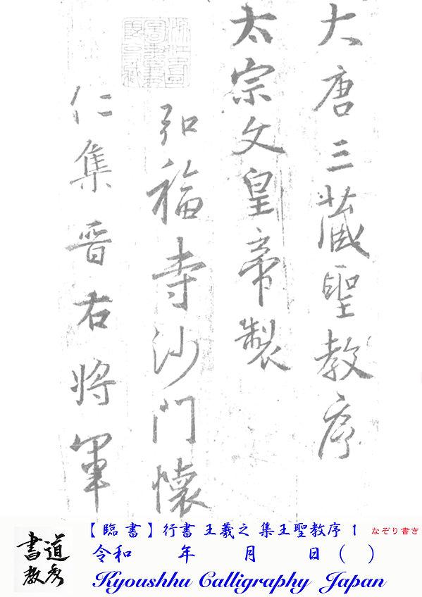 臨書 行書 王羲之 集王聖教序 1.jpg