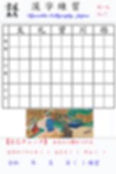 漢字    7.jpg