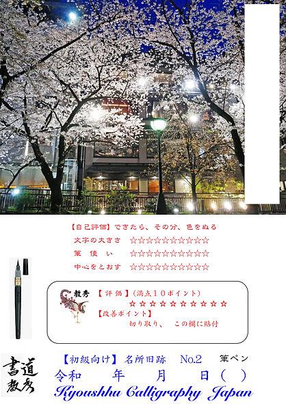名所旧跡 2-2.jpg