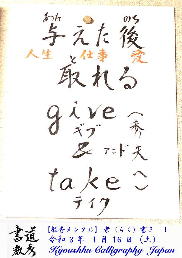 教秀メンタル 2 楽書き .jpg