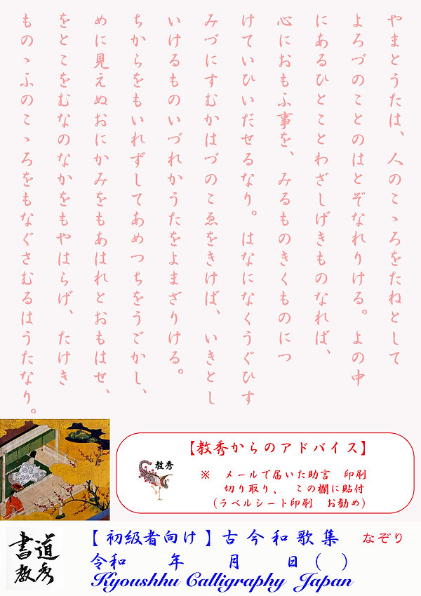 古今和歌集 1-1 .jpg