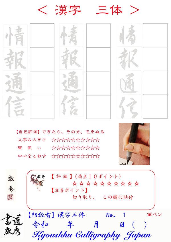 漢字三体 No.1.jpg