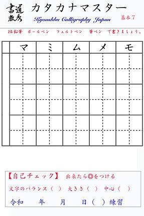 カタカナ    7.jpg