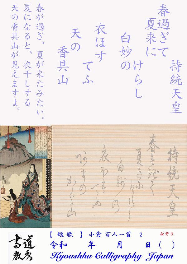 百人一首 現代語 2 .jpg