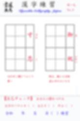 漢字 3.jpg