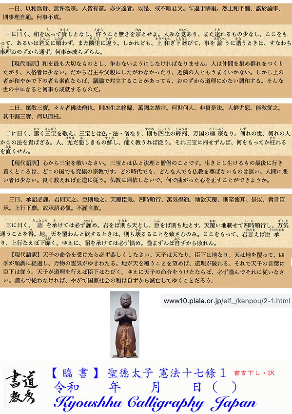 十七条の憲法 訳 1.jpg