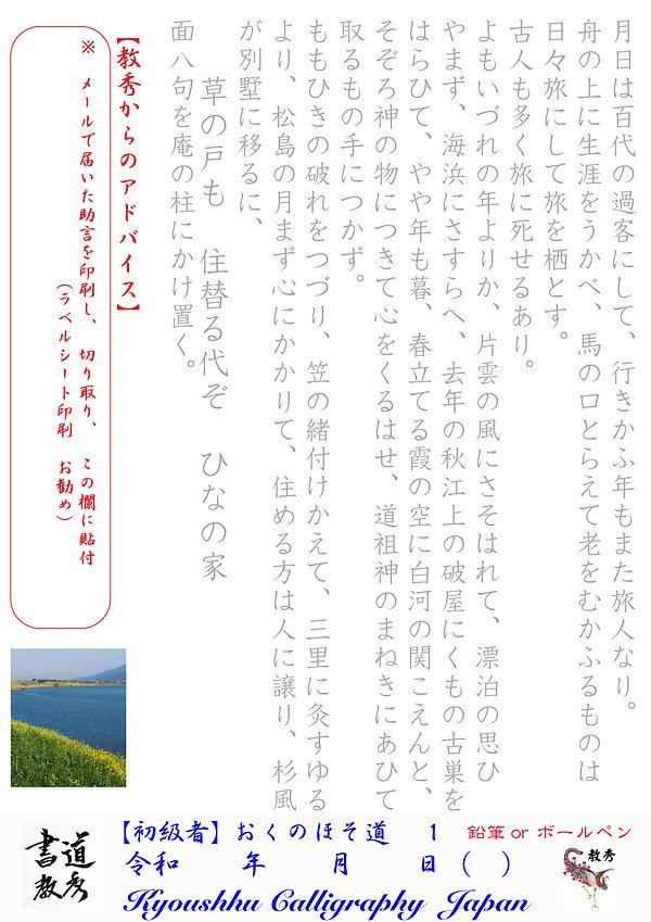 鉛筆 おくのほそ道 No.1.jpg