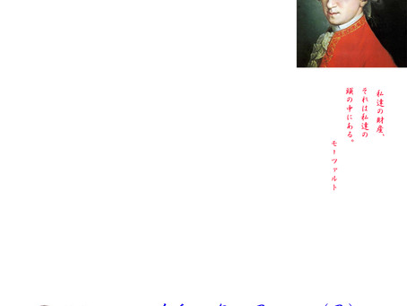 【モーツァルト】