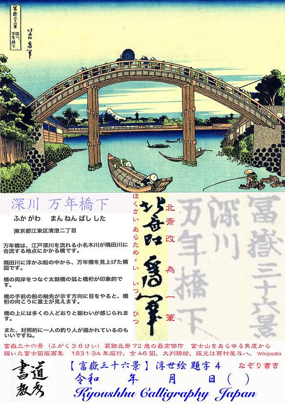 富嶽三十六景 4.jpg