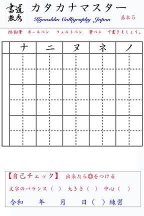 カタカナ    5.jpg
