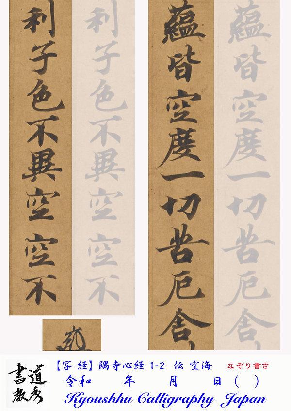 写経 隅寺心経 伝空海 1-2.jpg
