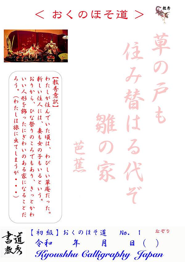 初級 おくのほそ道 No.1.jpg
