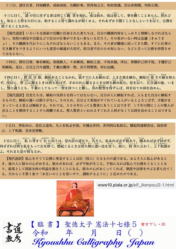 十七条の憲法 訳 5.jpg