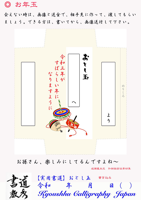 実用書道 おとし玉 .jpg