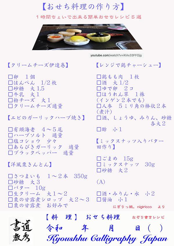 料理 おせち料理 .jpg