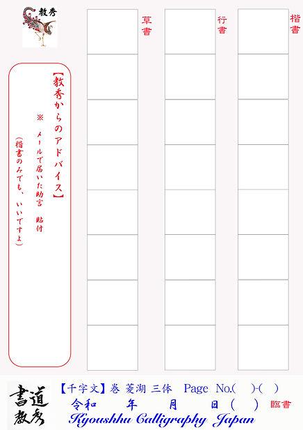 千字文 巻菱湖 基本用紙1-1 .jpg