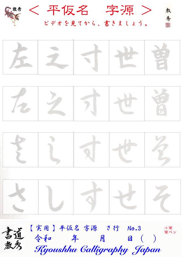 実用 平仮名 字源 さ行3.jpg