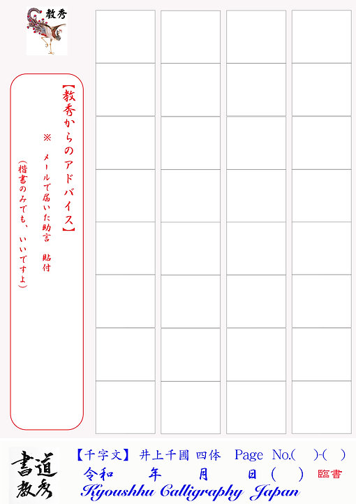 千字文 井上千圃  四体 基本用紙 .jpg