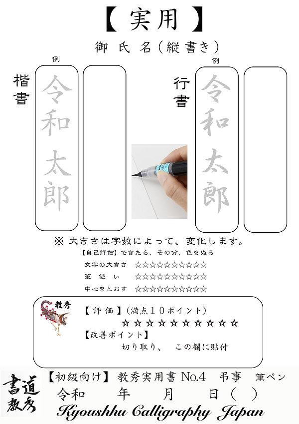 教秀実用書No.4弔事 .jpg
