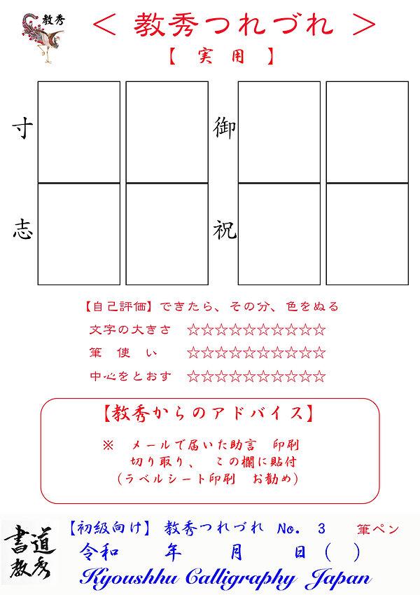 教秀つれづれ 実用 No.3.jpg