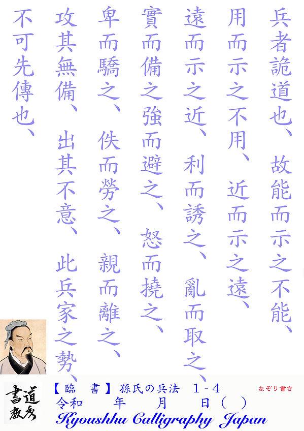 孫氏の兵法 1.jpg